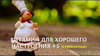 ВИТАмин для хорошего настроения #5.