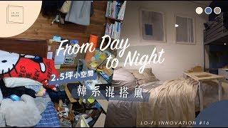 2.5坪小房間大改造,老舊木板房變身韓式清新風! Ft. 摩爾空間個人倉庫|Lo-Projects #16