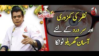 Nazar Ki Kamzori Kay Liye Asan Aur Gharelu Totka | Chef Gulzar