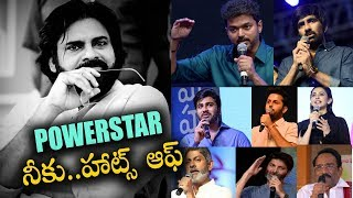 PK GOOSEBUMPS VIDEO : Tollywood Celebrities About POWERSTAR PAWANKALYAN Latest Video