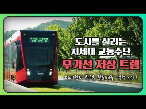 도시를 살리는 차세대 교통수단 무가선 저상 트램 썸네일