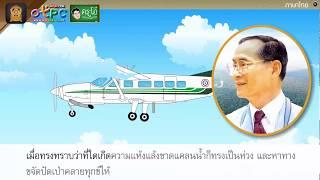 สื่อการเรียนการสอน จากฟากฟ้าสุราลัยสู่แดนดิน ป.6 ภาษาไทย