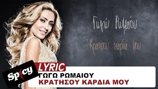 """Video thumbnail of """"Γωγώ Ρωμαίου - Κρατήσου καρδιά μου   Gogo Romaiou - Kratisou kardia mou - Lyric Video"""""""