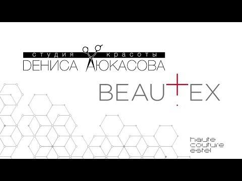 BEAUTEX HAUTE COUTURE ESTEL Обзор Дениса Аюкасова