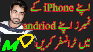 how to transfer contacts from iphone to android 2021 transfer iphone to android 2021 urdo (dawood)