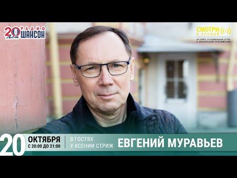 Евгений Муравьев в гостях у Ксении Стриж («Стриж-Тайм», Радио Шансон)