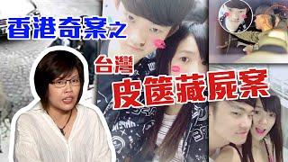 台灣皮篋藏屍案