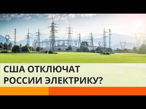 США могут выключить электроэнергию в России?
