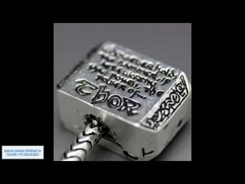 Тор и молот википедия