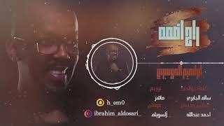 راح اضمه | ابراهيم الدوسري (حصرياً) 2019 تحميل MP3