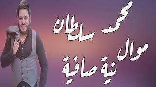محمد سلطان موال نية صافية 2020 تحميل MP3