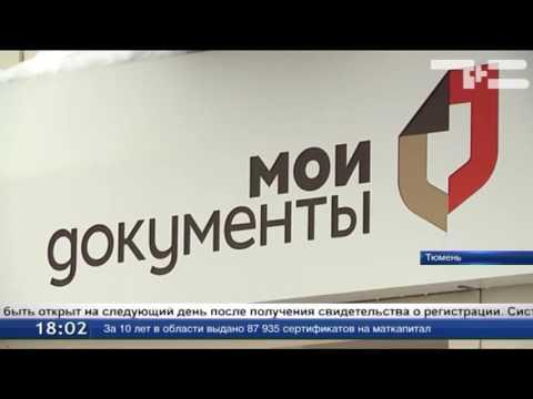 МФЦ помогут сократить срок регистрации предприятий