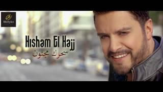 تحميل اغاني هشام الحاج | سحرك مجنون | (Hisham El Hajj | Sehrak Majnoun (Audio MP3