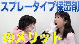 口腔ケア前の保湿剤、上手に使い分ける