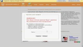Социальная сеть: Одноклассники, Удаление своего профиля с одноклассников