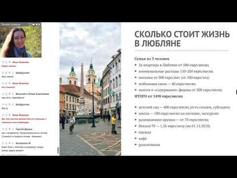 Словения. Бизнес-иммиграция в Словению 2019