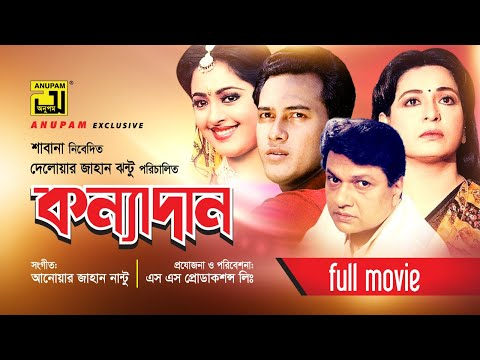 Konnadan | কন্যাদান | Salman Shah | Lima | Alamgir & Shabana | Bangla Full Movie