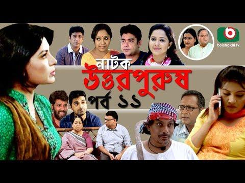 Bangla Natok   Uttor Purush   EP - 11   Raisul Islam Asad, Chitralekha Guho, Nadia Ahmed