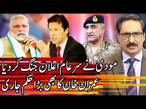 Kal Tak With Javed Chaudhary  28 February 2019  Express News
