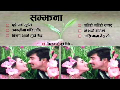 Nepali Movie Samjhana Full Audio Songs JUKEBOX