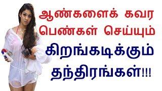 ஆண்களைக் கவர பெண்கள் செய்யும் தந்திரங்கள்   How easily women attract men in Tamil