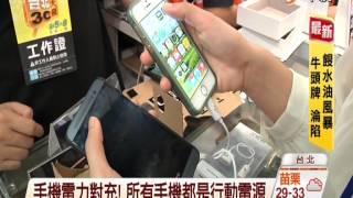 【中視新聞】神奇3C小物  3D紙製眼鏡  充電線一起充20140905