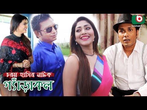 কমেডি নাটক - গ্যাঁড়াকল | Gerakol | Jovan, Jamil, Piya Bipasha | New Bangla Comedy Natok 2019