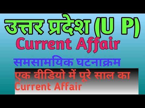 up current affair /up special/UP Police constable/RO/ARO/UPPCS/ Allahabad High Court
