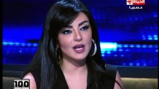 100 سؤال - حلقة النجم عمرو يوسف مع الجميلة راغدة شلهوب وحديثة عن البرادعي وحمدين صباحي