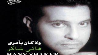 تحميل اغاني هاني شاكر ولا كان بأمري   Hany Shaker Wala Kan Beamry MP3