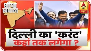 Will AAP Follow Kejriwal Model In Other States Too?   Seedha Sawal (12.02.2020)   ABP News