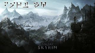 Skyrim | The Search for the Last Aetherium Shard - Raldbthar
