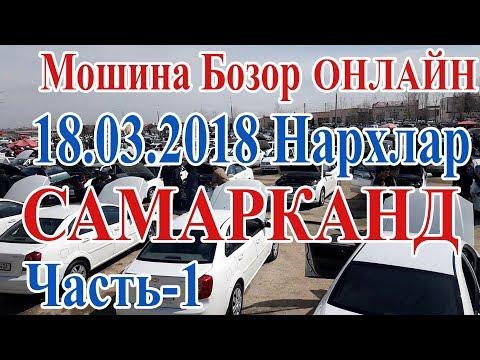 Мошина Бозор Нархлари 1-КИСМ  (18.03.2018 Самарканд) Moshina Bozor Narxlari (18/03/2018) (видео)