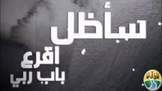 اغاني حصرية نشيد ساظل أقرع باب ربي أداء محمد عبيد تحميل MP3