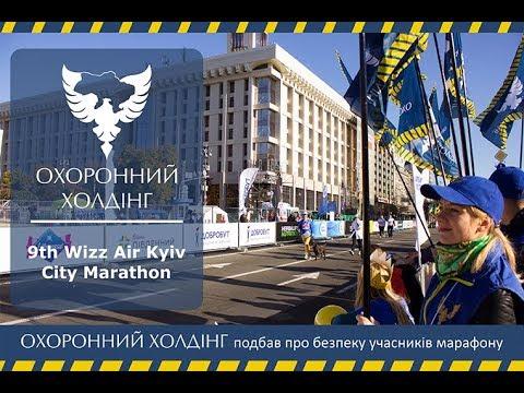 «Охоронний Холдинг» забезпечив безпеку спортсменів під час київського марафону