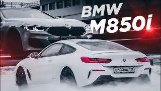 530 л.с. M850i за 10 МЛН?! S-Class от BMW! ПЕРВЫЙ ТЕСТ! Валим боком на новой БМВ 8-Series! Обзор.