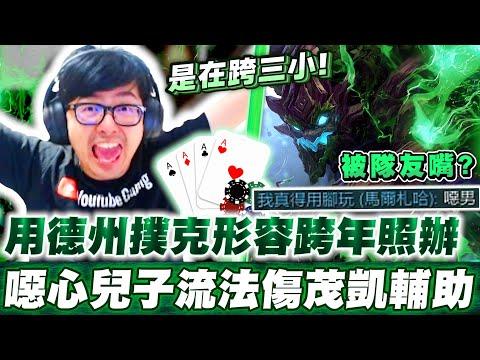 DinTer奧術彗星茂凱超痛樹精一發入魂!!