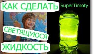 Как сделать светящуюся жидкость в домашних условиях/Опыты для детей/SuperTimoty