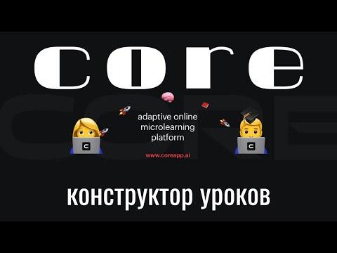 Видеообзор СoreApp