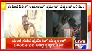 Minister Venkataramanappa Reacts On His Alleged Link To Unaccounted Amount Seized In Vidhana Soudha