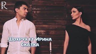 SHOXRUX FT.IRINA ABBASOVA - СКАЗКА 2016