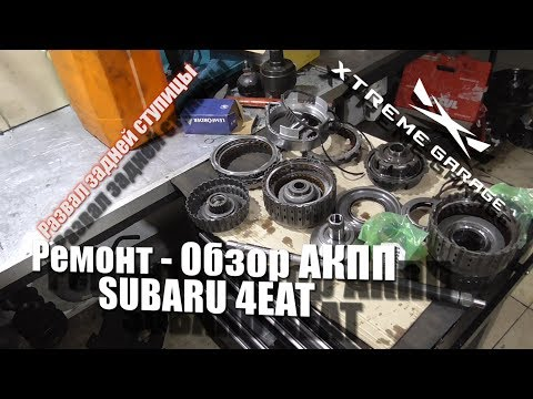 Обзор - ремонт 4-х ступенчатой АКПП Subaru Forester, Impreza, Legacy - 4EAT