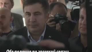 """Саакашвили обвиняет Порошенко: """"Только барыга мог до такого додуматься"""""""