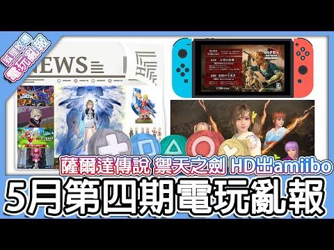 赤狐介紹符文工廠5發佈服裝DLC是前三代的主角服裝