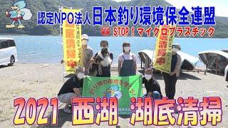 認定NPO法人日本釣り環境保全連盟 西湖 湖底清掃2021.9.20