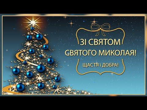 🧚♂️Зі  святом Святого Миколая! Щастя і добра🧚♂️