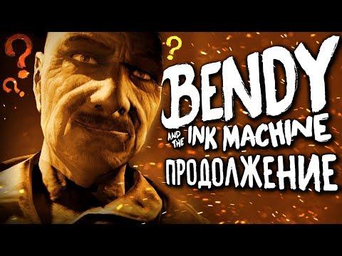 СКОРО ВЫЙДЕТ БЕНДИ 2?! BENDY AND THE INK MACHINE СЕКРЕТЫ ПАСХАЛКИ ТЕОРИИ и ЧЕРНИЛЬНАЯ МАШИНА КОВБОЙ