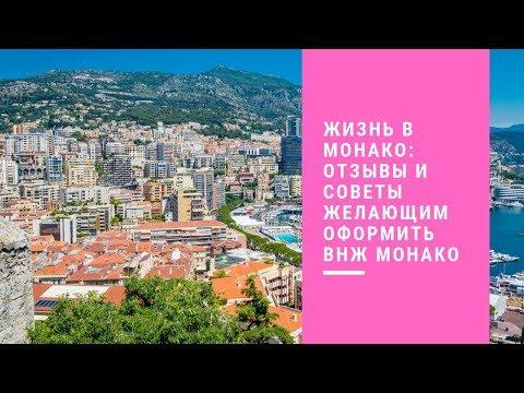 Жизнь в Монако: отзывы и советы желающим оформить ВНЖ Монако
