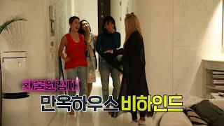[환불원정대 후공개 - 후불원정대] 만옥하우스 비하인드 (Hangout with Yoo - refund sisters)