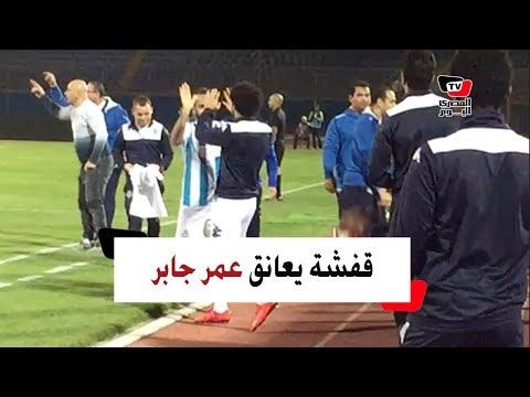 قفشة يذهب لمعانقة عمر جابر بعد إحرازه هدف في مرمى «الحرس»